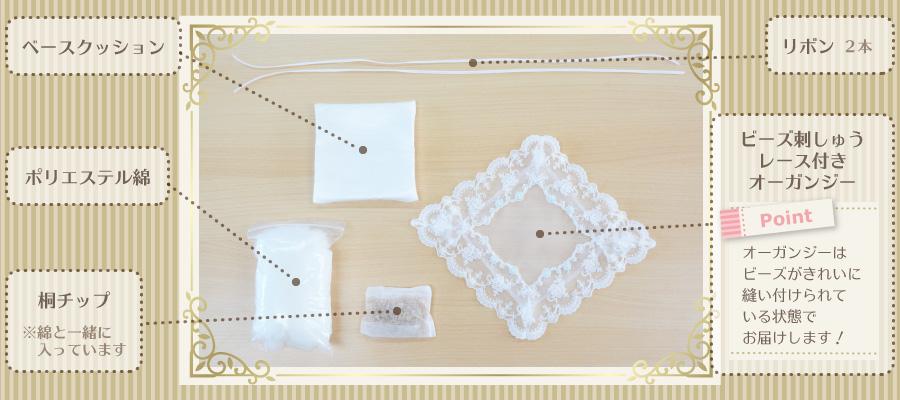リングピロー手作りキット/フィオナの作り方 キット内容「ビーズ刺しゅうレース付きオーガンジー」「リボン2本」「ベースクッション」「ポリエステル綿」「桐チップ」