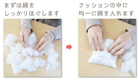 リングピロー手作りキット/フィオナの作り方 まずは綿をしっかりほぐします → クッションの中に均一に綿を入れます