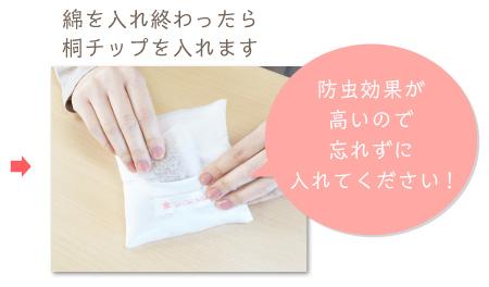 リングピロー手作りキット/オーロラの作り方 綿を入れ終わったら桐チップを入れます ※防虫効果が高いので忘れずに入れてください!