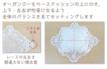 リングピロー手作りキット/フィオナの作り方 オーガンジーをベースクッションの上にのせ、上下・左右が均等になるよう全体のバランスを見てセッティングします