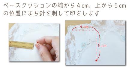 リングピロー手作りキット/フィオナの作り方 ベースクッションの端から4cm、上から5cmの位置にまち針を刺して印をします