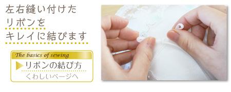 リングピロー手作りキット/フィオナの作り方 左右縫い付けたリボンをキレイに結びます