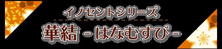 リングピロー手作りキット/華結 -はなむすび- の作り方 やまとの華シリーズ/雅 -みやび-