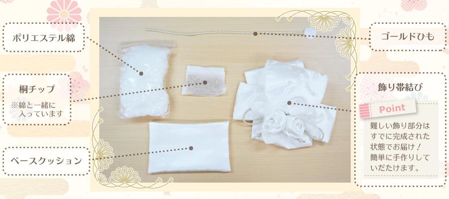 リングピロー手作りキット/華結 -はなむすび- の作り方 キット内容「飾り帯結び 【Point】難しい飾り部分はすでに完成された状態でお届け!簡単に手作りしていだたけます。」「ゴールドひも」「ベースクッション」「ポリエステル綿」「桐チップ ※綿と一緒に入っています」
