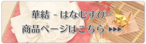 リングピロー手作りキット/華結 -はなむすび- の作り方 商品ページはこちら