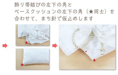 リングピロー手作りキット/華結 -はなむすび- の作り方 飾り帯結びの左下の角とベースクッションの左下の角(★同士)を合わせて、まち針で仮止めします