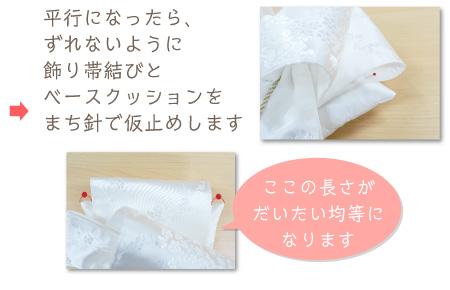 リングピロー手作りキット/華結 -はなむすび- の作り方 平行になったら、ずれないように飾り帯結びとベースクッションをまち針で仮止めします