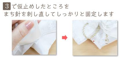 リングピロー手作りキット/華結 -はなむすび- の作り方 3で仮止めしたところをまち針を刺し直してしっかりと固定します