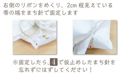 リングピロー手作りキット/華結 -はなむすび- の作り方 右側のリボンをめくり、2cm程見えている帯の端をまち針で固定します ※固定したら、4で仮止めしたまち針を忘れずにはずしてください!