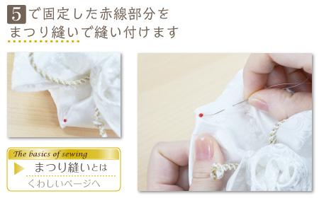 リングピロー手作りキット/華結 -はなむすび- の作り方 5で固定した赤線部分をまつり縫いで縫い付けます