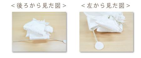 リングピロー手作りキット/華結 -はなむすび- の作り方 「後ろから見た図」 「左から見た図」