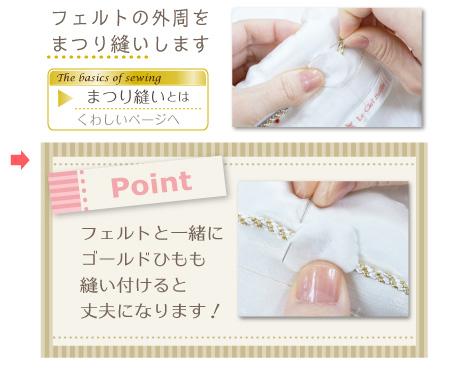 リングピロー手作りキット/華結 -はなむすび- の作り方 フェルトの外周をまつり縫いします 【Point】フェルトと一緒にゴールドひもも縫い付けると丈夫になります!