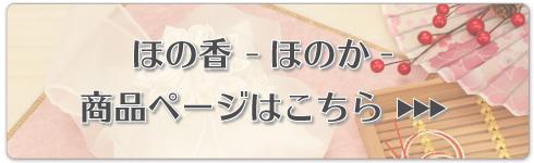 リングピロー手作りキット/ほの香 -ほのか- の作り方 ほの香 -ほのか- 商品ページはこちら