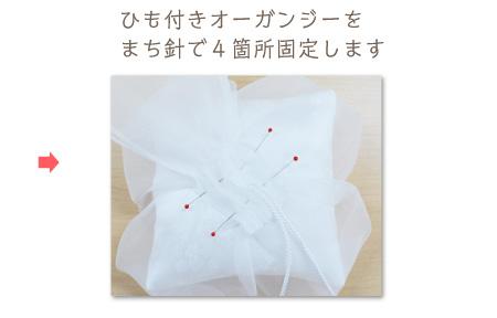 リングピロー手作りキット/ほの香 -ほのか- の作り方 ひも付きオーガンジーをまち針で4箇所固定します