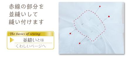 リングピロー手作りキット/ほの香 -ほのか- の作り方 赤線の部分を並縫いして縫い付けます