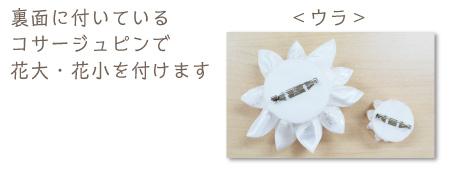 リングピロー手作りキット/ほの香 -ほのか- の作り方 裏面に付いているコサージュピンで花大・花小を付けます