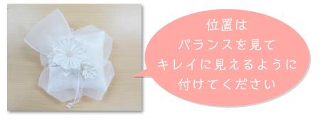 リングピロー手作りキット/ほの香 -ほのか- の作り方 位置はバランスを見てキレイに見えるように付けてください