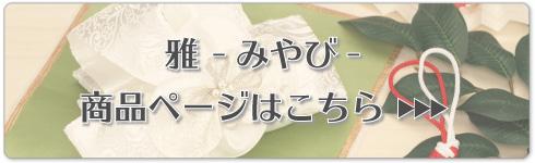 リングピロー手作りキット/雅 -みやび- の作り方 雅 -みやび- 商品ページはこちら