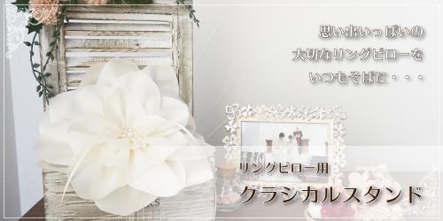リングピロー専門店 ルシエルブリレ 「リングピローとは」 リングピロー用 クラシカルスタンド